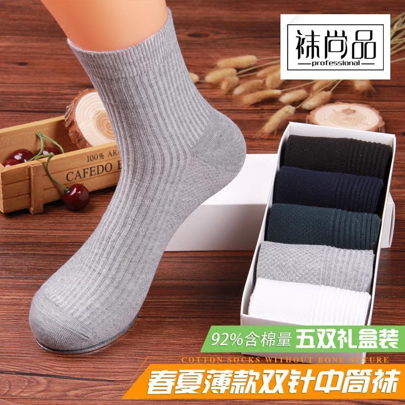 男士纯棉袜子男秋冬季厚款中筒商务白黑色防臭男袜运动棉袜四季