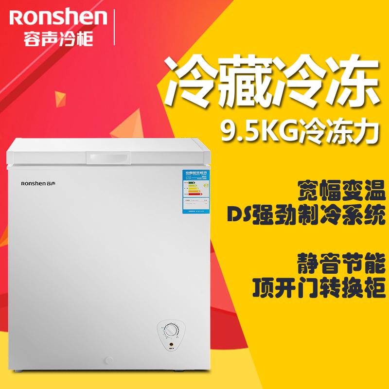 家用 冷冻冷藏小型冰柜 冷柜 商用冰柜 145MB BC BD 容声 Ronshen