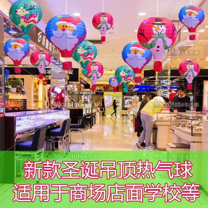 圣诞节学校装饰品商场手机店面吊顶热气球挂饰元旦周年庆活动布置