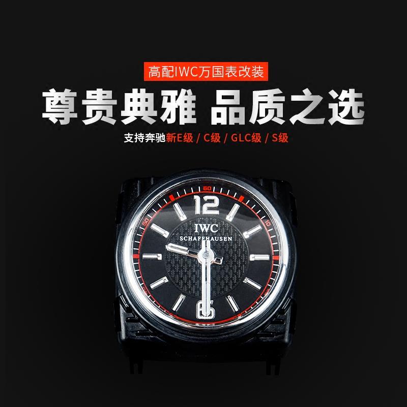 适用于奔驰GLC C200L W222 S320L S400L 万国表车E级C级GLC级S级