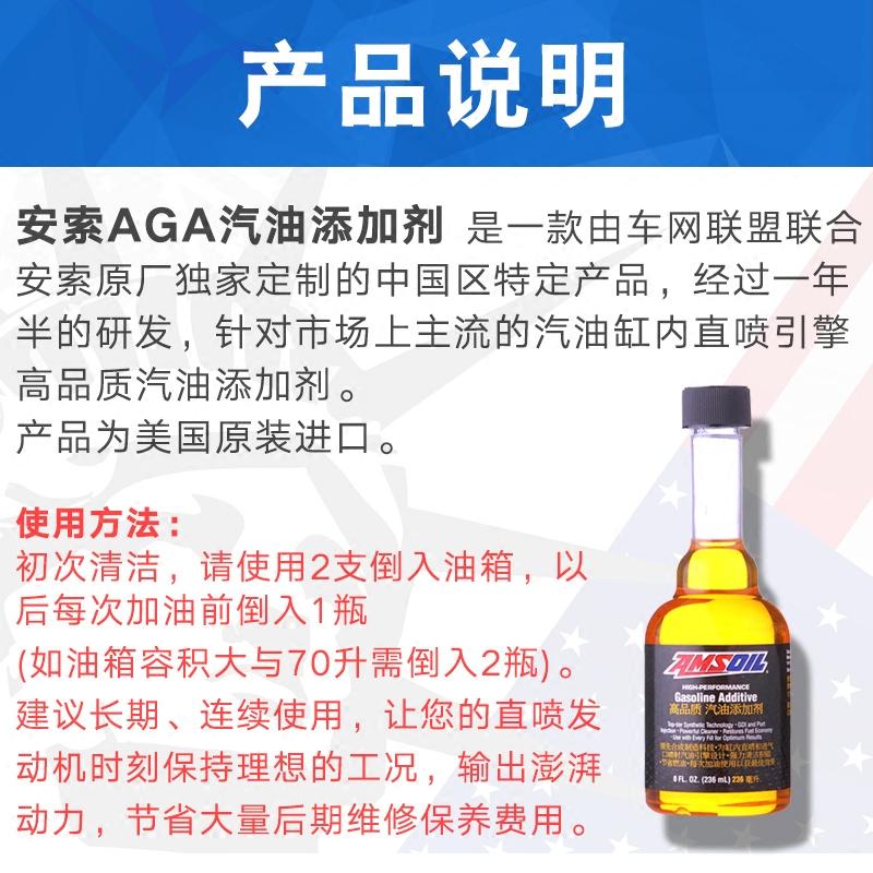 安索汽油添加剂燃油宝除积碳直喷AGA添加剂本田飞度大众清洗油路