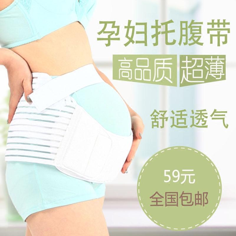 孕妇托腹带产前保胎带护腰带子宫托夏季透气孕期超薄款怀孕拖腹带