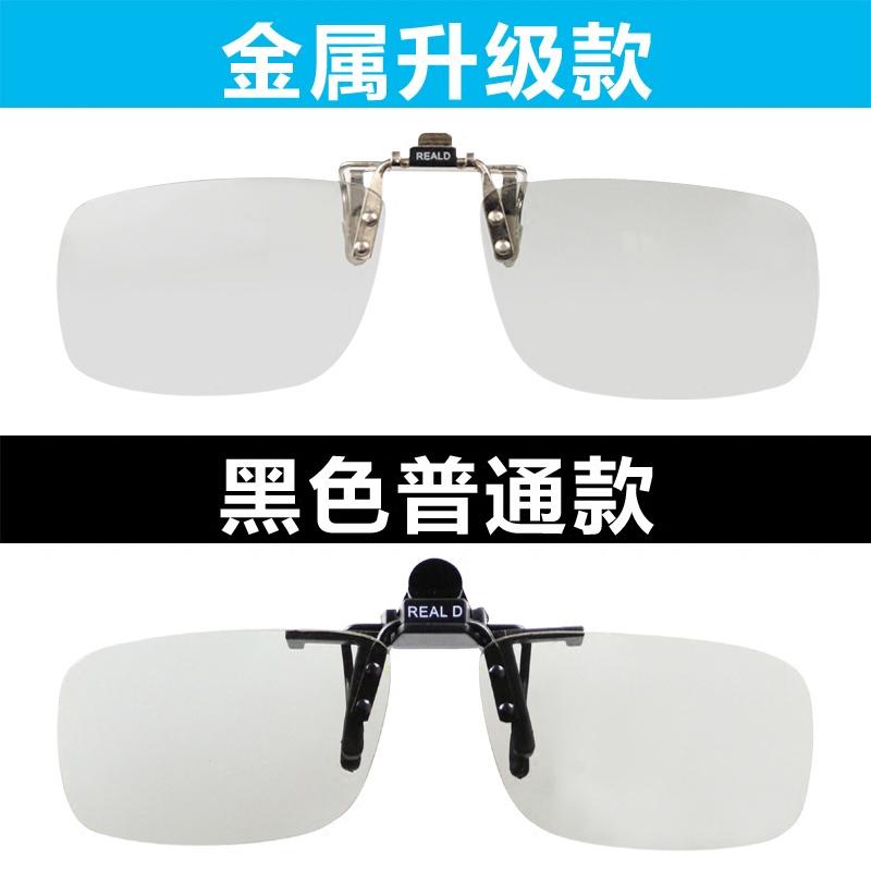 電視立體眼睛近視通用 3D 偏光偏振 Reald IMAX 眼鏡夾片電影院專用 3d