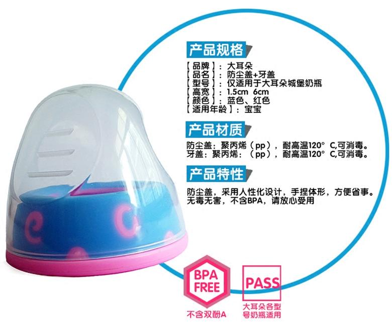 大耳朵奶瓶防尘盖牙盖专用配件 宽口奶瓶透明旋盖仅适用城堡奶瓶