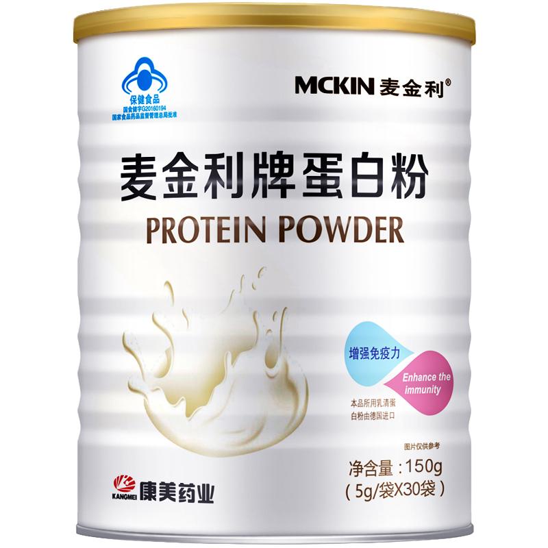 儿童孕妇麦金利蛋白粉增强免疫力
