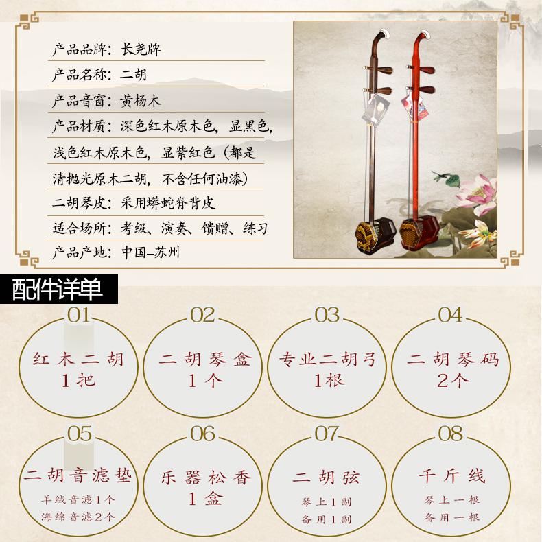 专业演奏二胡赠配件琴弓弦苏州民族乐器 原木款红木二胡乐器