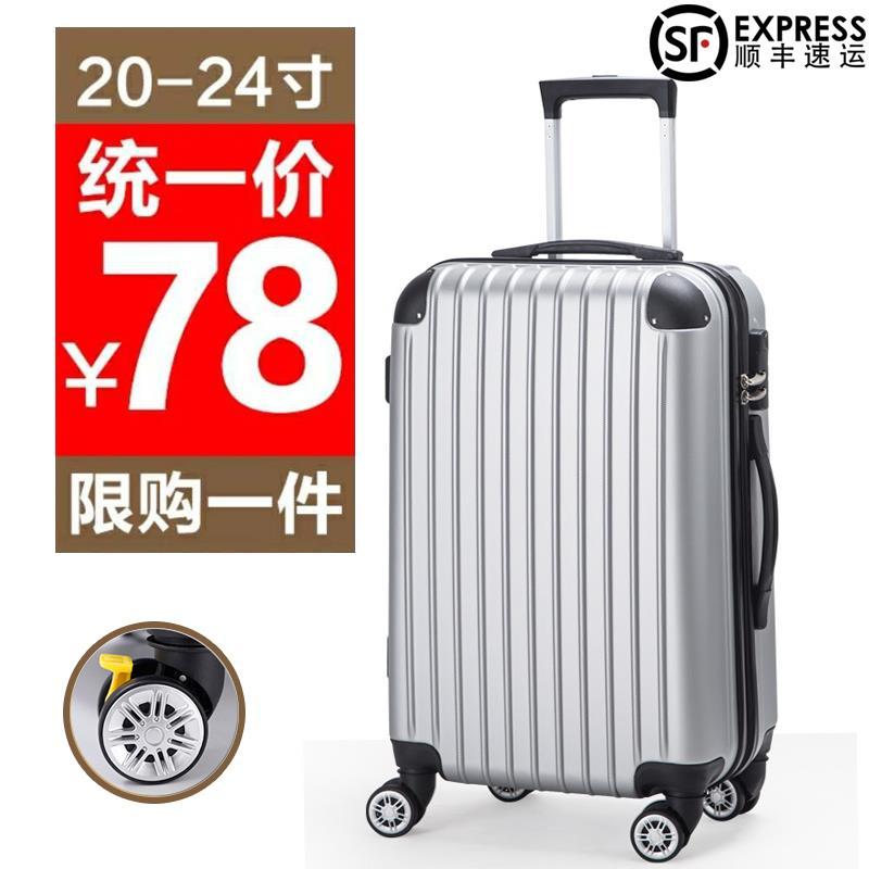 学生密码箱韩版登机箱子 20 寸拉杆箱男旅行箱皮箱 24 行李箱女万向轮