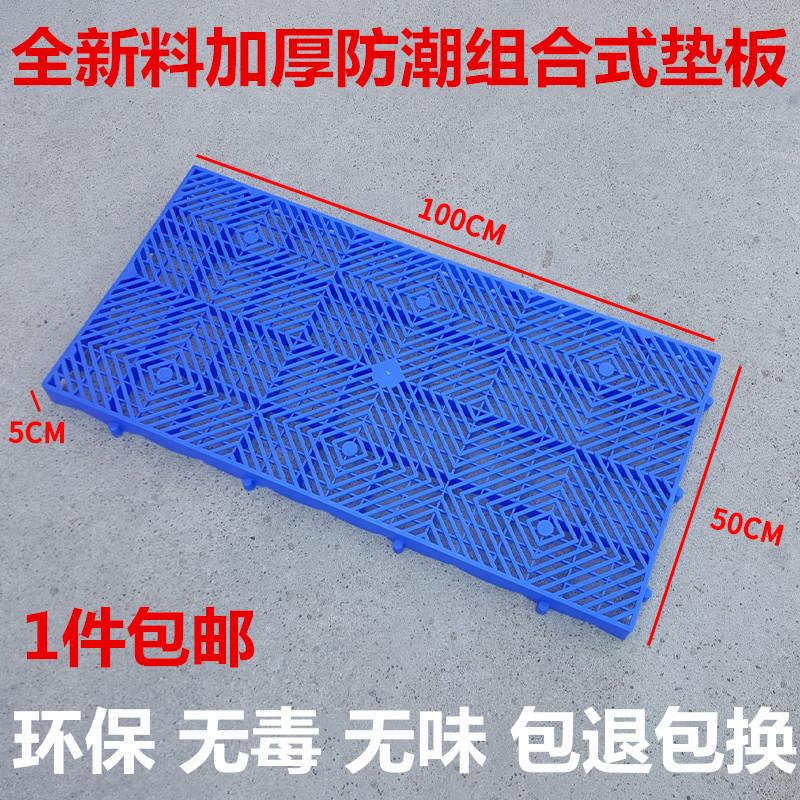 塑料地台板防潮板卡板栈板仓库托盘脚垫板网格板超市地垫架垫仓板
