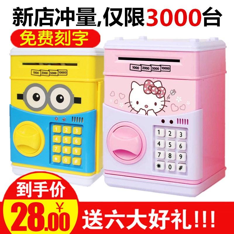 存钱罐密码箱儿童存款机创意网红只进不出储钱罐防摔男女孩储蓄罐