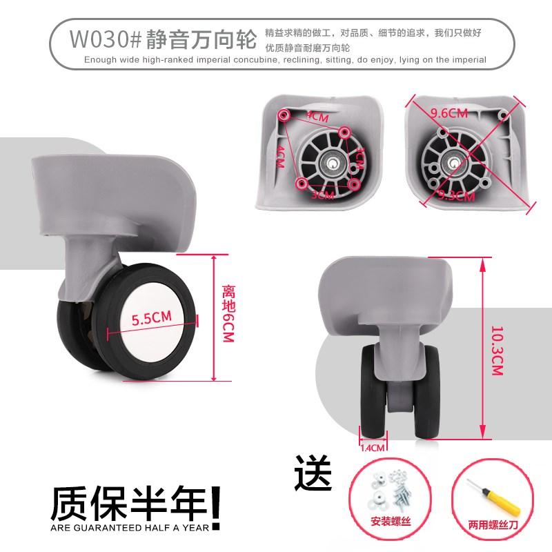 拉杆箱行李箱轮子维修万向轮旅行箱脚轮皮箱包维修滚轮滑轮配件