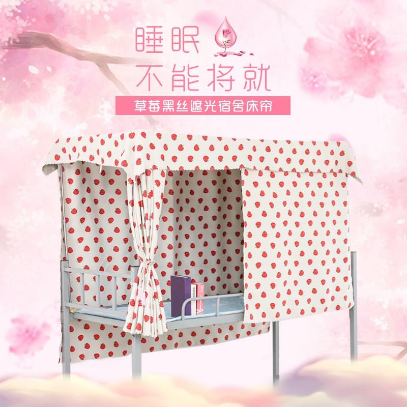 力天女大学生寝室上下铺全遮光少女心草莓图案宿舍床帘遮光布