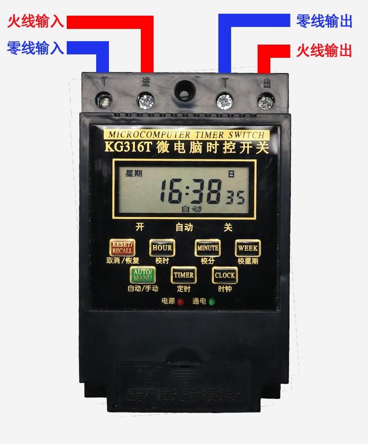 220v 微電腦時控開關路燈智能定時開關電子定時器時間控制器 kg316t