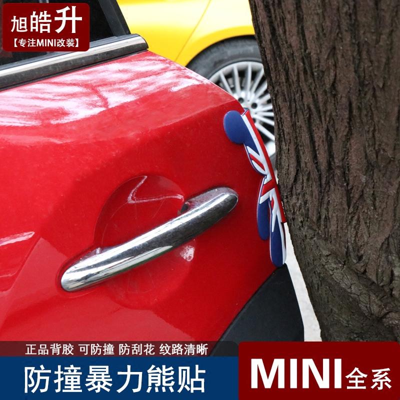 汽车车门暴力熊防撞贴防刮防蹭条可爱创意装饰 mini 适用于宝马迷你