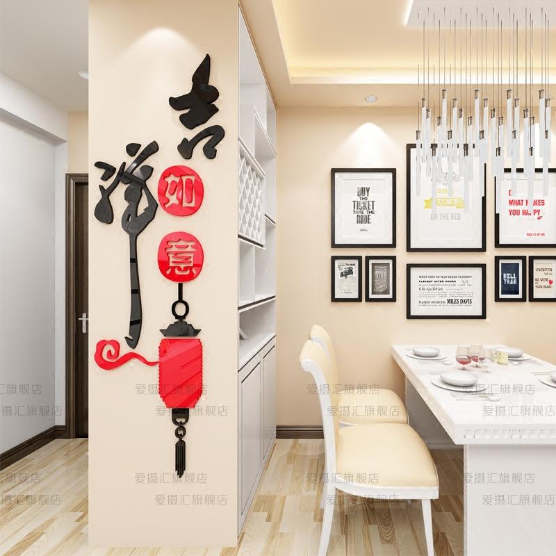 立体墙贴画房间布置过年新年装饰客厅玄关餐厅电视背景墙面 3d 自粘