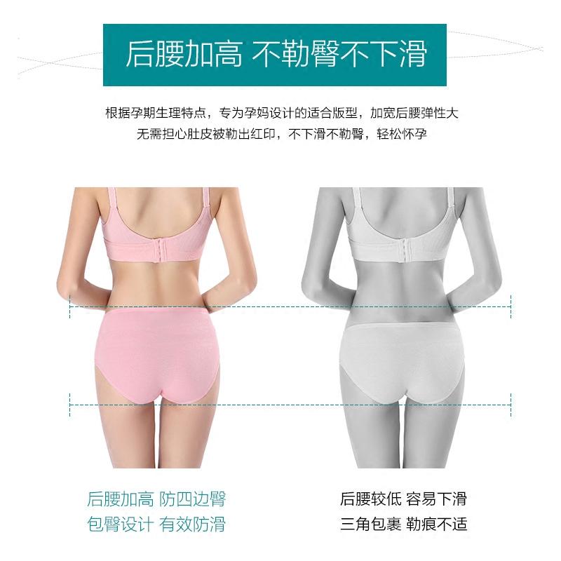 孕妇内裤纯棉怀孕期抗菌透气4-7个月低腰短裤孕妇内衣套装舒适