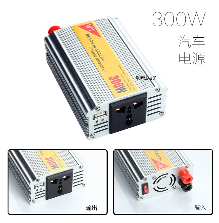 停电包宝300W车载逆变器12V转220V家用电源转换器汽车逆电器