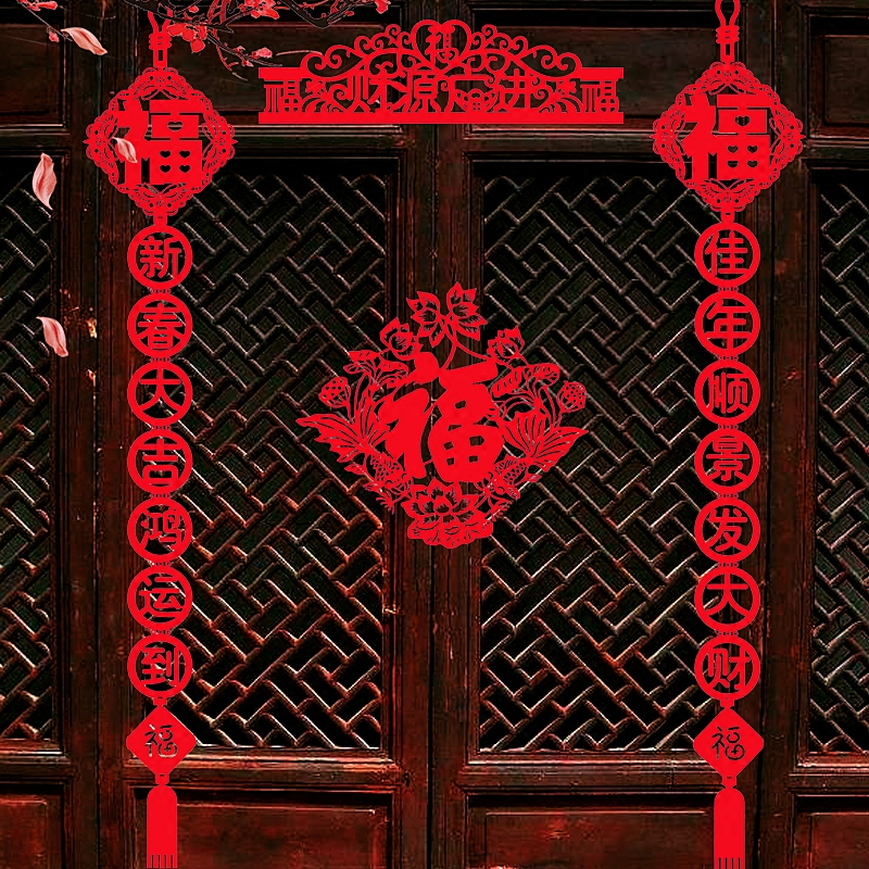 定制文字春联新年春节用品布置挂饰加厚无纺绒布大门福字七字对联