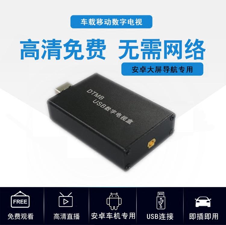 DTMB车载电视盒移动电视接收器免费高清数字电视接收机AVS+机顶盒