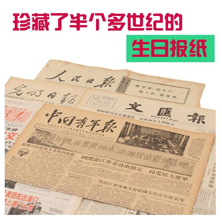 年代女王节礼物送女友闺蜜老师客户创意礼品 60 正版生日老旧报纸