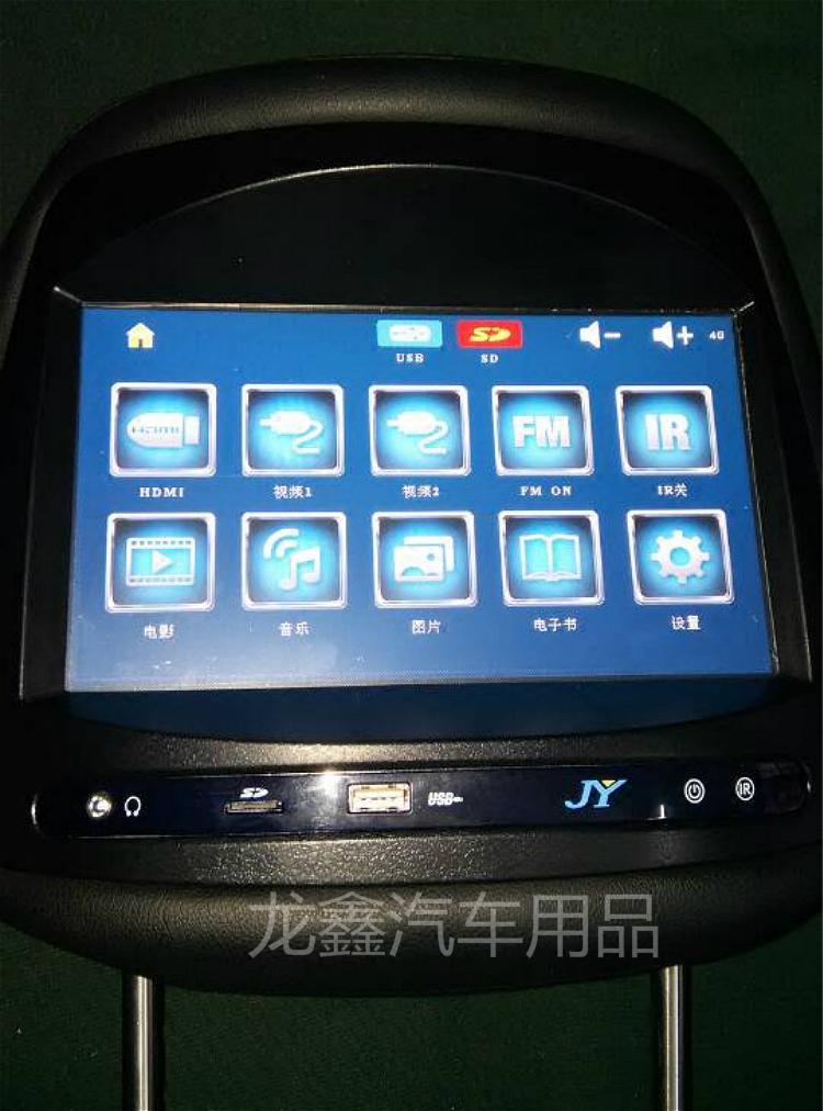 汽车头枕显示器专车专用触摸屏高清汽车后排娱乐车载显示器7寸MP5
