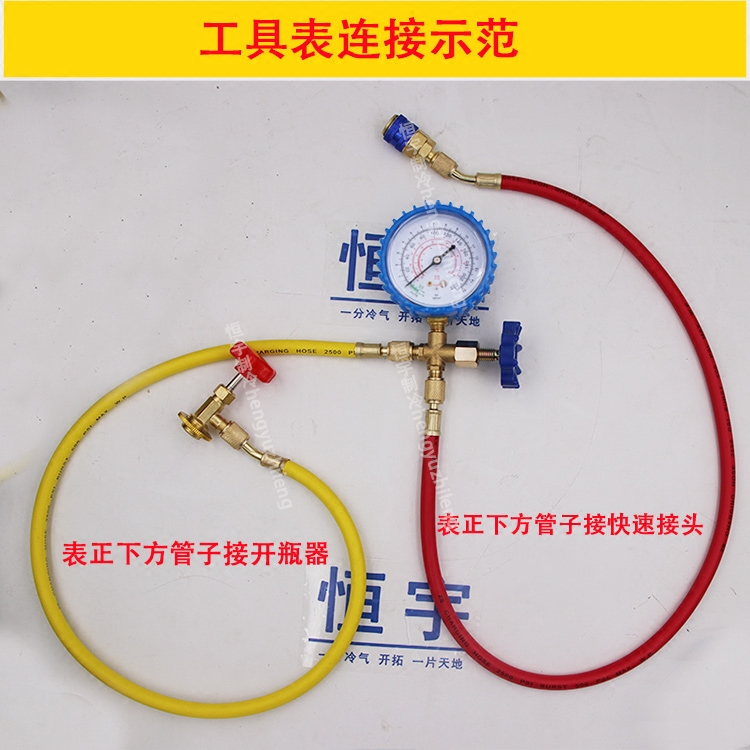 汽车空调雪种增效剂冷媒制冷剂加氟表氟利昂压缩机修复剂R134工具
