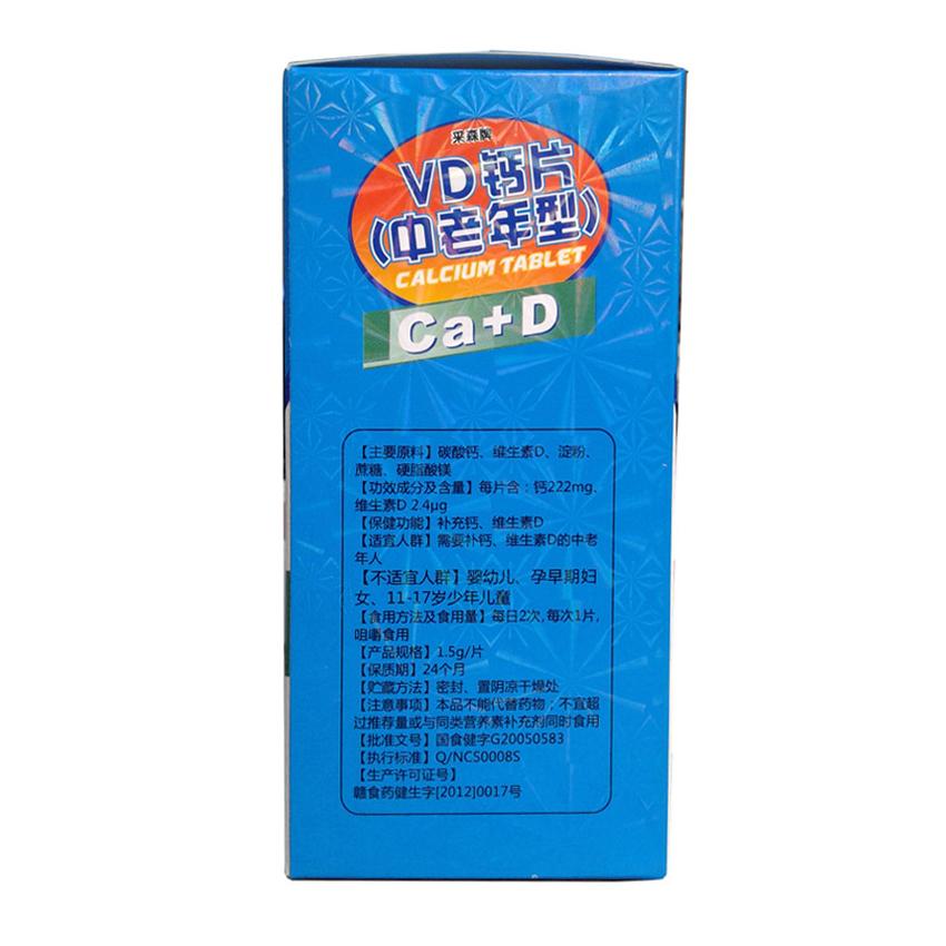 采森VD钙片60粒成人青少年中老年液体钙男女补钙非软胶囊
