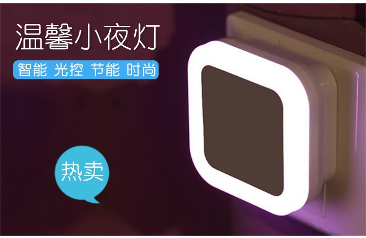 型插电式智能小夜灯走廊浴室过道节能壁灯声光 86 声控感应地脚灯