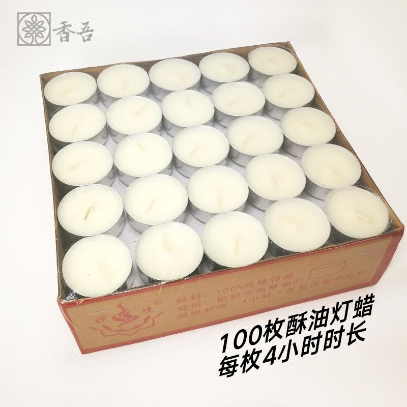 精油灯专用无烟蜡烛4小时100粒供灯纯酥油灯香薰茶蜡浪漫生日表白