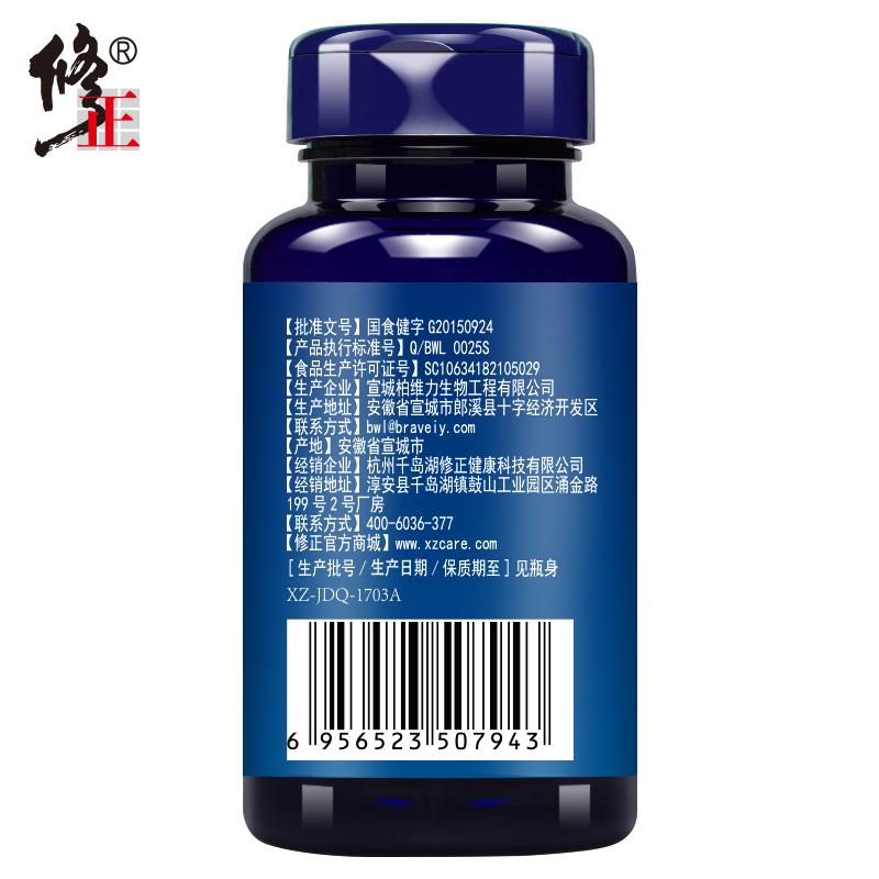 【买2发3】修正 褪黑素维生素B6片 0.25g/片*60片 改善睡眠