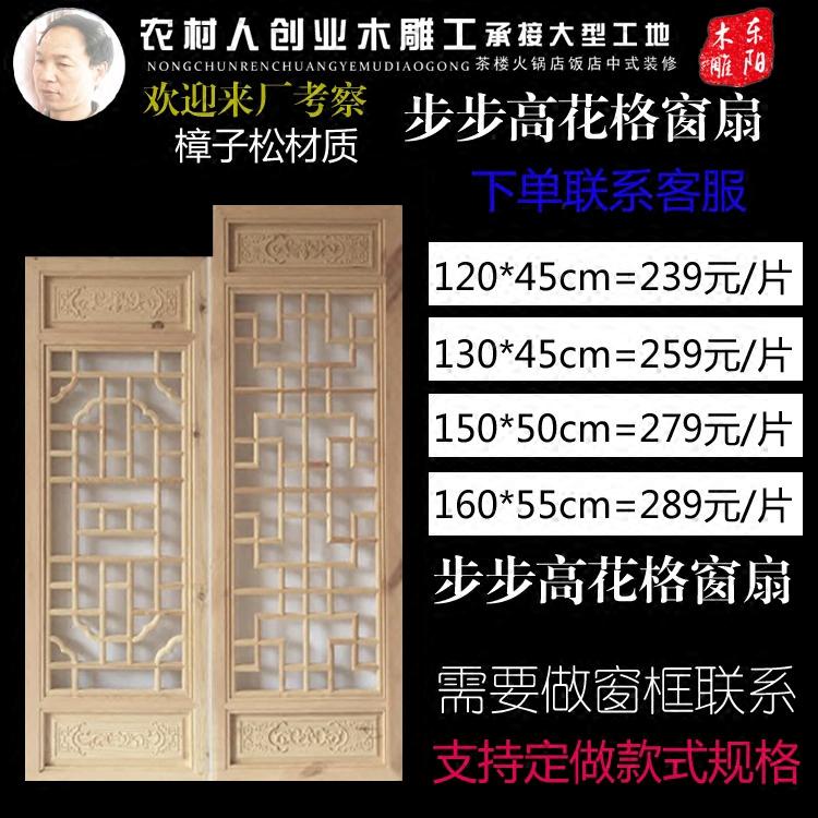 東陽木雕仿古門窗實木花格中式隔斷屏風玄關背景雕刻鏤空廠家直銷