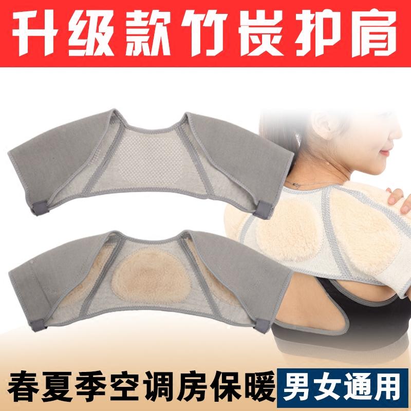 冬季护肩保暖睡觉防寒加厚男女产妇月子护颈椎肩膀坎肩磁疗自发热