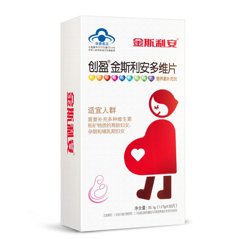 金斯利安叶酸多维片30片孕期哺乳期专用营养素叶酸片