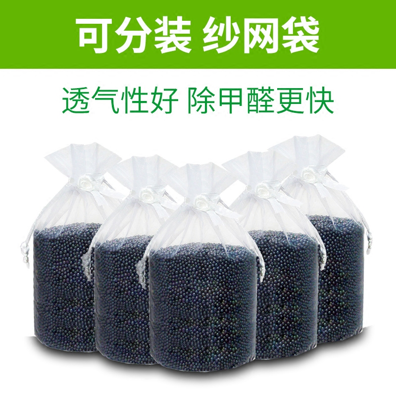 纳米活矿石晶除甲醛强力型装修活性炭包新房急入住家用除味碳包