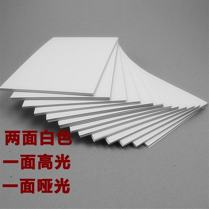 厚白卡纸 400g250g 克 300 全开整张硬白纸包邮大全开白卡