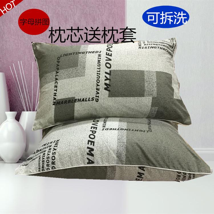 送枕套全棉枕头枕芯学生宿舍单人一个大人护颈枕忱头单个一只装