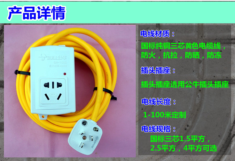3000wa264 知豆电动汽车充电源长线插座插排接线拖线板 16a 米 10 纯铜