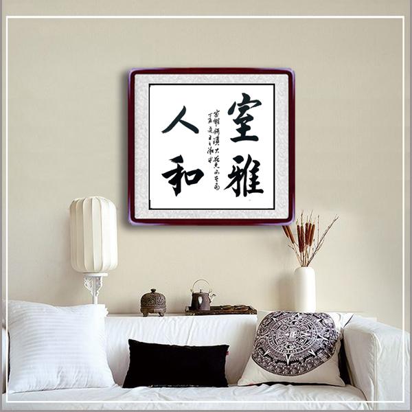 厚德载物舍得斗方手写书法作品餐厅办公室装饰字画有带框客厅挂画