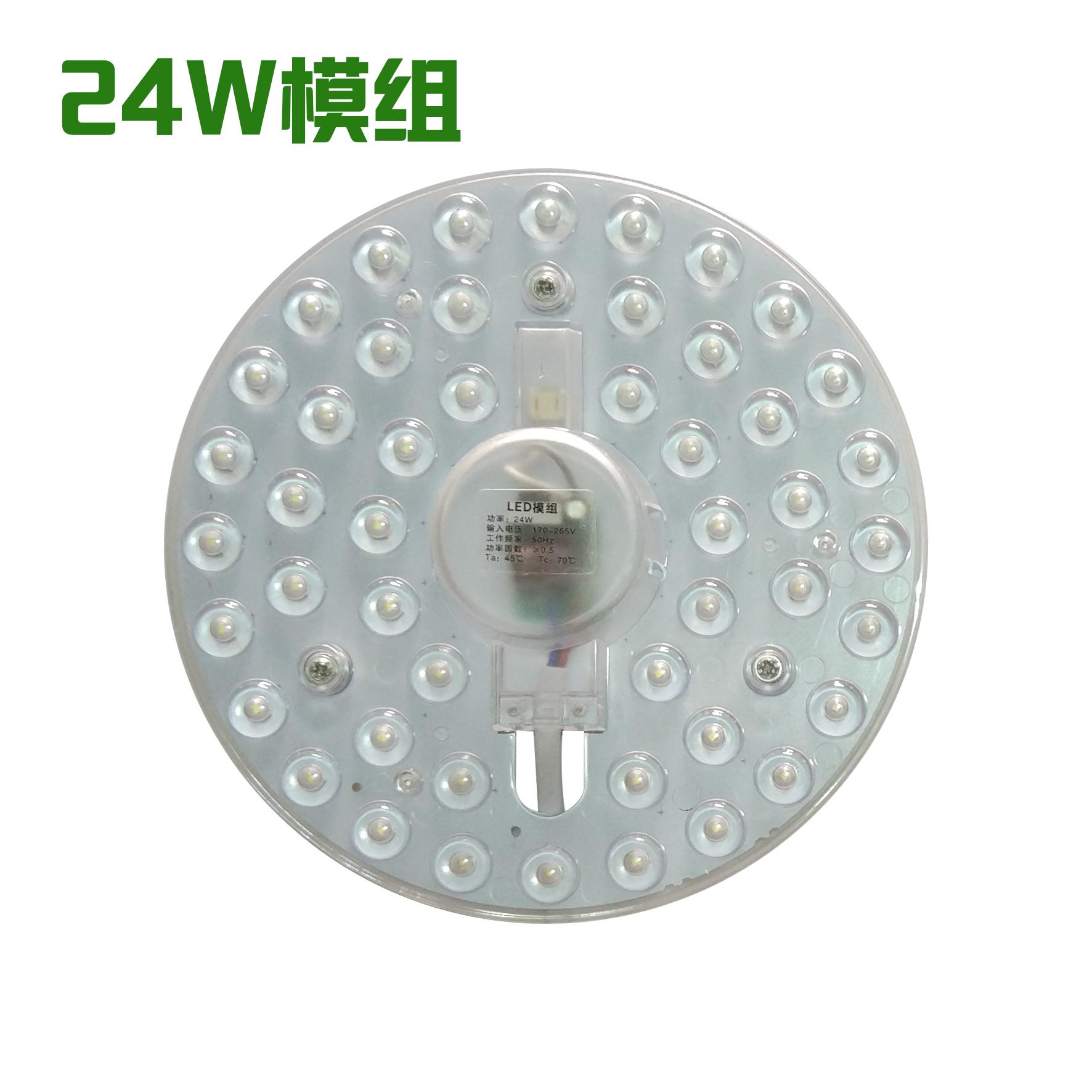 灯改装吸顶灯芯灯泡灯珠贴片灯光源带磁铁 吸顶灯改造灯板圆形 led