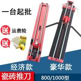 Tile cutter manual push knife 800 hand push type infrared cutting tile machine high precision multifunctional floor tile cutting
