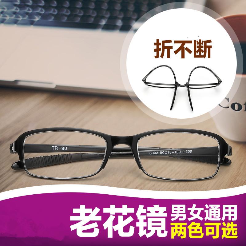 全框树脂超轻框架双光老花救朽功能看远看近一副老花眼镜