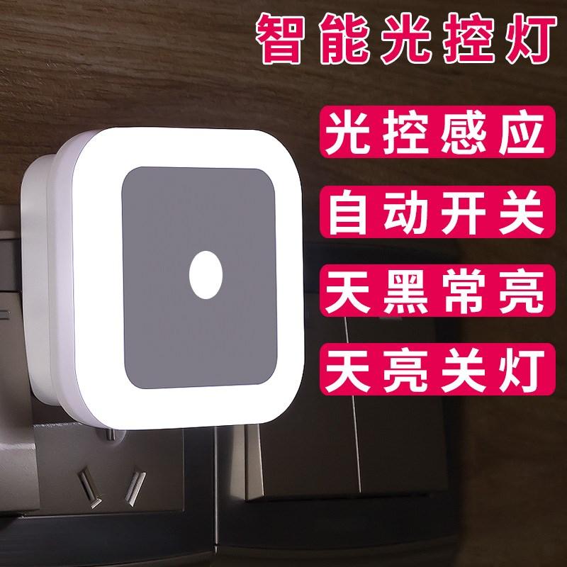 卫生间过道插座衣柜灯人体发光室内床头灯感觉灯插电防水台灯