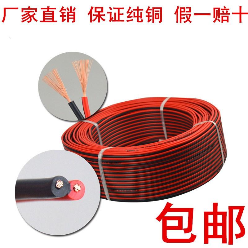平方二芯电线铜芯线超细 1.5 并耐油双芯多股柔软铜芯 0160. 软线
