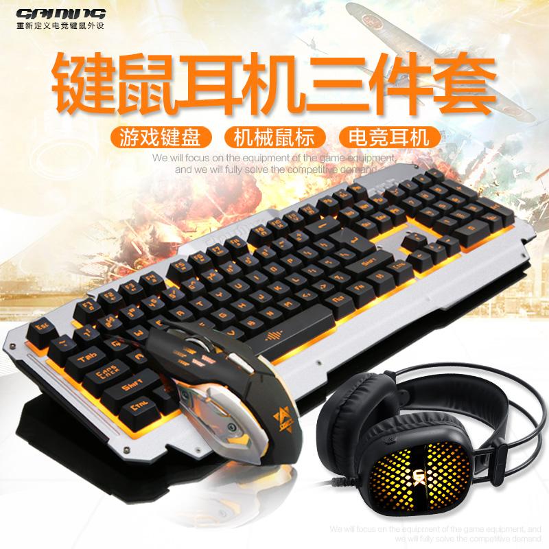 半机械键盘鼠标耳机三件套装游戏键鼠台式电脑健盘无声静音