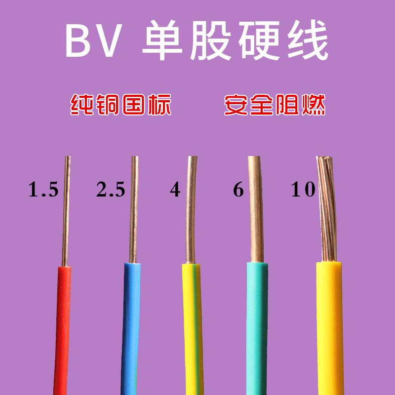 线单芯硬线 bv 纯铜阻燃 1.5610 平方铜芯电线家装家用 4 国标 2.5 电线