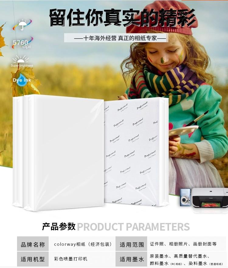 打印相片纸 230g 喷墨高光 4r 张照片纸防水 500 寸 6 相纸适用爱普生