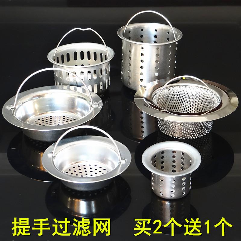 不锈钢水槽过滤网手提厨房水池过滤器洗菜盆道洗碗盆地漏网隔