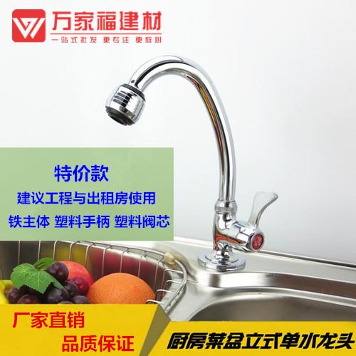面盆洗菜盆水槽龙头 单孔厨房龙头 全铜合金 单冷 厨房水池水龙头