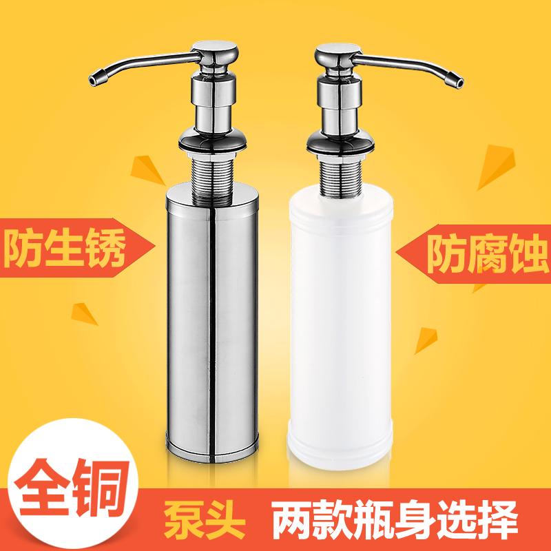 厨房水槽用皂液器洗洁精瓶子洗涤剂不锈钢洗菜盆铜头容器壶桶