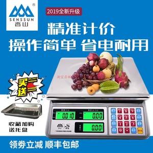 新款香山牌电子秤商用高精度厨房超市场台称菜水果烘焙店计价30kg