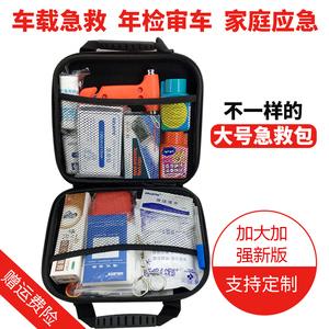 車用應急包車載戶外旅行醫藥包學生便攜地震消防小醫療包家用救包